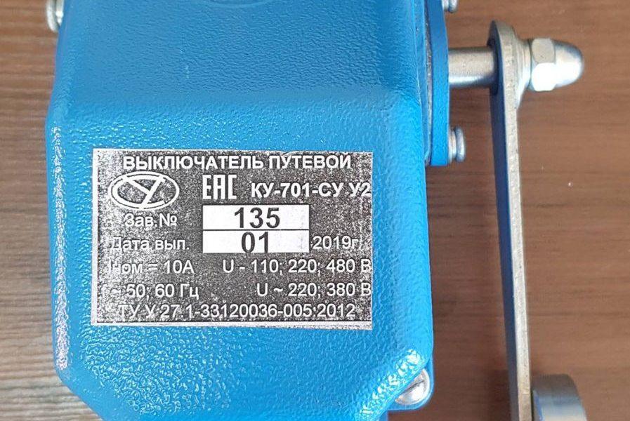 Конечные выключатели КУ 701