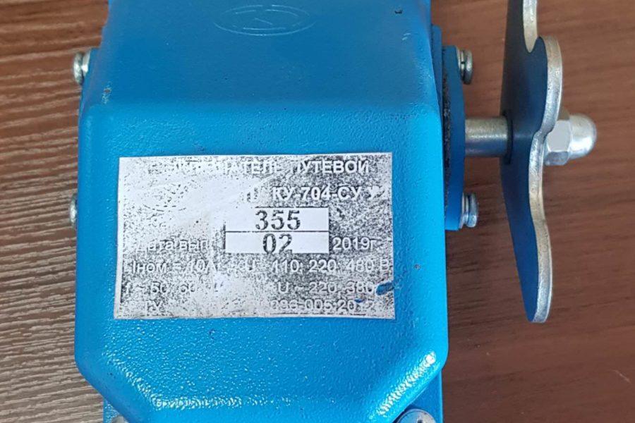 Конечные выключатели КУ 704 Конечные выключатели КУ 704 в Беларуси